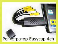 Регистратор Easy cap 4ch!Акция