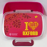 Контейнер для еды 1 Вересня Oxford