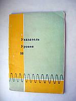 Указатель уровня типа УУ-16. Паспорт, техническое описание и инструкция по эксплуатации. 1969 год
