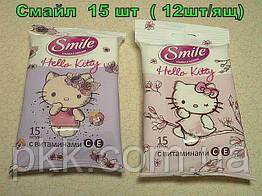 Вологі серветки Smile 15 шт ( 12шт/ящ)