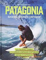 Ивон Шуинар Patagonia - бизнес в стиле серфинг. Как альпинист создал крупнейшую компанию спортивной одежды и снаряжения