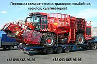 Перевозка сельхозтехники, тракторов, комбайнов, косилок, культиваторов по Украине, СНГ, Европа