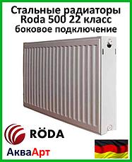 Стальные радиаторы Roda 500 22 класс боковое подключение
