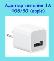 Адаптер питания - зарядное устройство 1А 4GS/3G (apple)