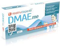 ДМАЭ(ДМАЕ) - новая формула омоложения, 30 капсул