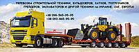 Перевозка строительной техники по Украине, СНГ, Европа, Азия. Негабаритные перевозки.