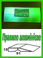 Правило строительное алюминиевое
