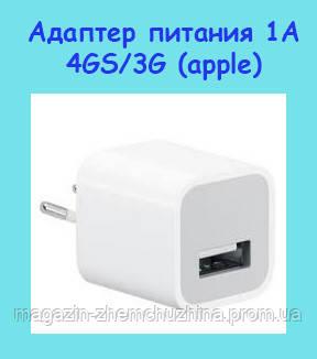Адаптер питания - зарядное устройство 1А 4GS/3G (apple), фото 2