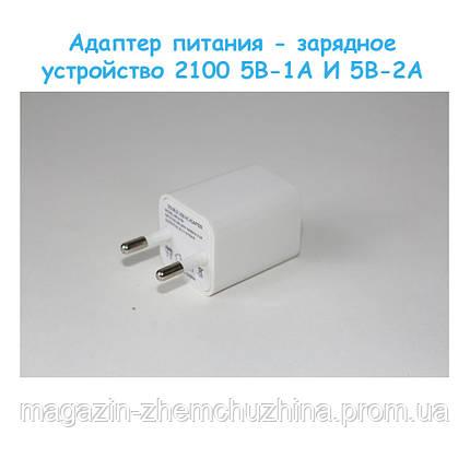 Адаптер питания - зарядное устройство 2100 5В-1A И 5В-2А, фото 2