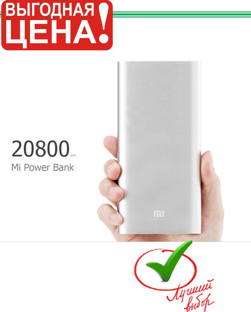 Power Bank 20800mAh