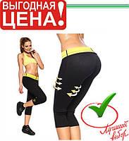 Бриджи для похудения HOT SHAPERS PANTS Neotex