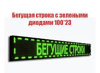 Светодиодное табло 100*23 Green