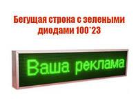 Светодиодное табло 100*23 Green!Акция