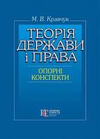 Кравчук М.В. Теорія держави і права (опорні конспекти)
