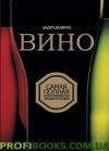 Вино Андрэ Доминэ Вино Самая полная иллюстрированная энциклопедия