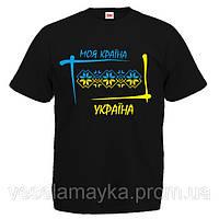 "Футболка ""Моя країна - Україна"""