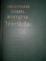 Тайско-русский словарь  Автор: Морев Л. Н.