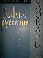 Краткий тхайско-русский словарь. Около 3500 слов.
