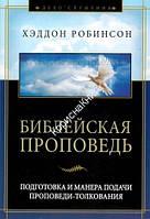 Библейская проповедь /новое издание/ Хеддон Робинсон