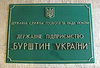 Фасадная табличка 700х500