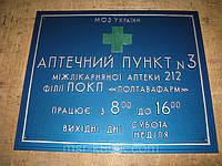 Фасадная табличка 600х500