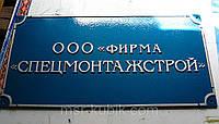 Фасадная табличка 500х250