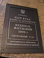 """Табличка """"Памятка архитектуры"""" 350х480 мм"""