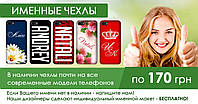 Именной чехол для Samsung Galaxy J3 (2016) (печать на чехле)
