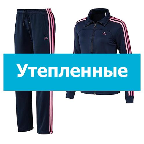 Женские спортивные костюмы опт (утепленные) со склада