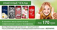 Именной чехол для Iphone 6 Plus (печать на чехле)