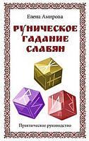 Амирова Е. Руническое гадание славян. Практическое руководство