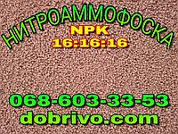 Нитроаммофоска (Беларусь, Россия) марка: NPK 16-16-16(мешки 50 и 25кг, биг-бэг)
