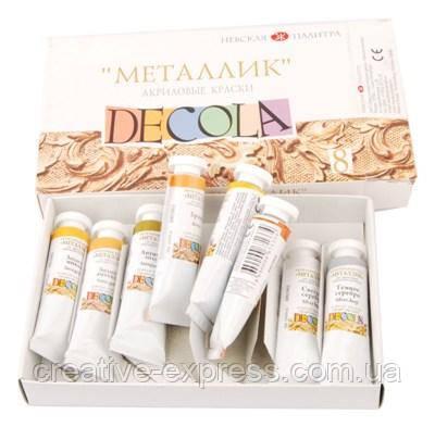 Набір акрилових фарб, Decola, металік, 8 * 18мл