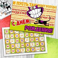 """Шоколадный набор """"С Днем Рождения"""" 200 г (40 плиток)"""
