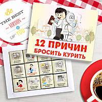 """Шоколадный набор """" 12 Причин бросить курить"""" 60 г (12 пл)"""