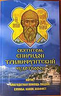 Святитель Спиридон Тримифунтский чудотворец. Житие, благодатная помощь людям, служба, канон, акафист.