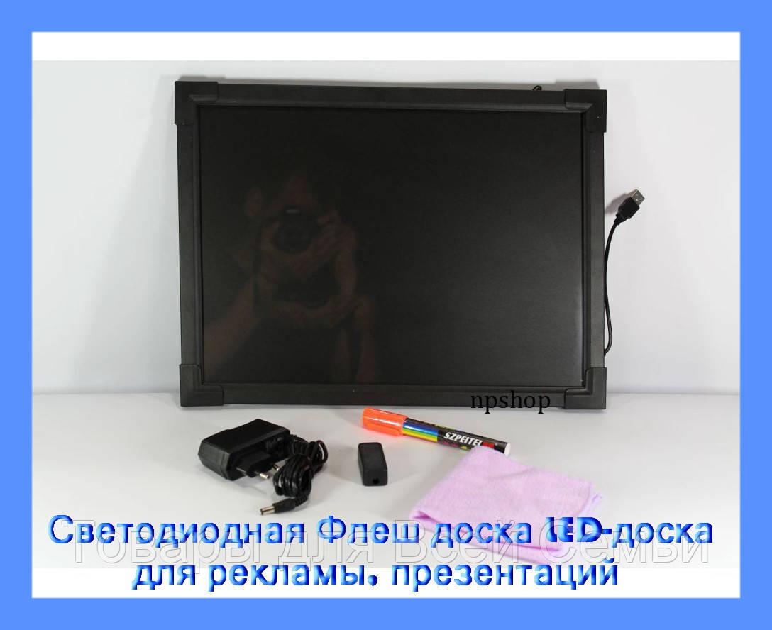 """Светодиодная Флеш доска LED-доска для рекламы, презентаций.!Акция - Магазин """"Товары для Всей Семьи"""" в Одессе"""