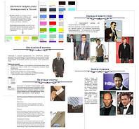 Персональная книга стиля для мужчины