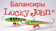 Балансиры Lucky john