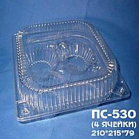 Упаковка для пирожных, ПС-530, 210*215*79 (110 шт)