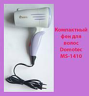 Компактный фен для волос Domotec MS-1410!Акция