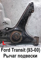 Левый рычаг Ford Transit (93-00). Форд Транзит. Б/у рычаги передней подвески.