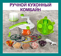 Ручной кухонный комбайн овощерезка Roto Champ (Рото Чамп) 5 дисков!Акция