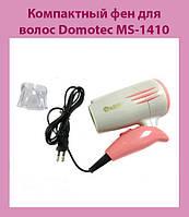 Компактный фен для волос Domotec MS-1410