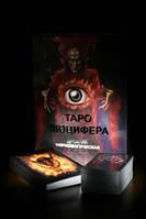 Таро Люцифера (105 карт + книга)