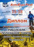 """Наш первый Фестиваль """"Activ Expo Fest"""" - весна 2017"""