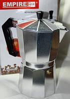 Кофеварка гейзерная алюминиевая Empire ЕМ 9544