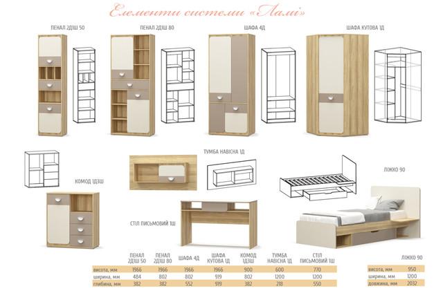 Лами Мебель-Сервис от УютХаус