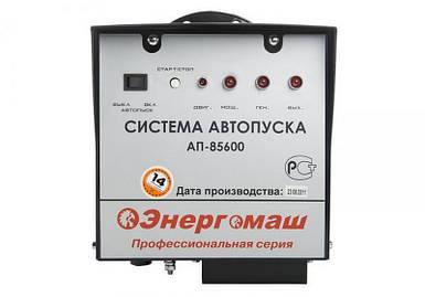 Система автопуска для ЭГ-8728Э/8745Э/8755Э/8765Э Энергомаш
