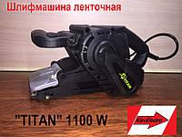 """Ленточная шлифмашина Титан """"TITAN BLSM 1100E"""" Профи-серия"""